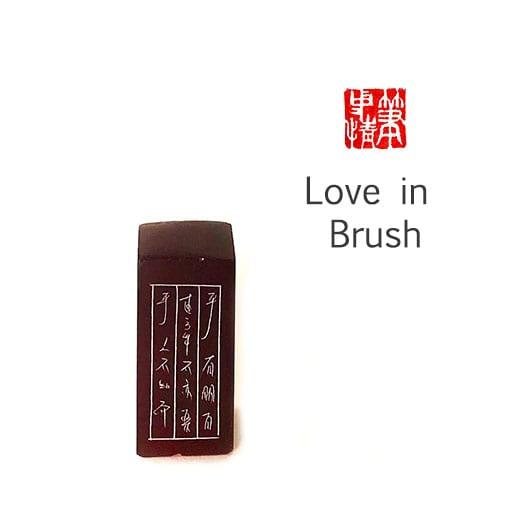 Love in Brush chop